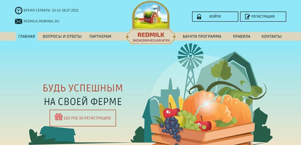 Redmilk (redmilk.me) - будь успешным на своей ферме [лохотрон]
