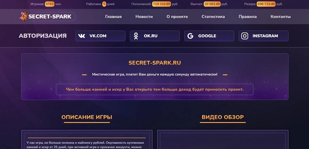 secret-spark.ru - мистическая игра, платит деньги каждую секунду автоматически [лохотрон]
