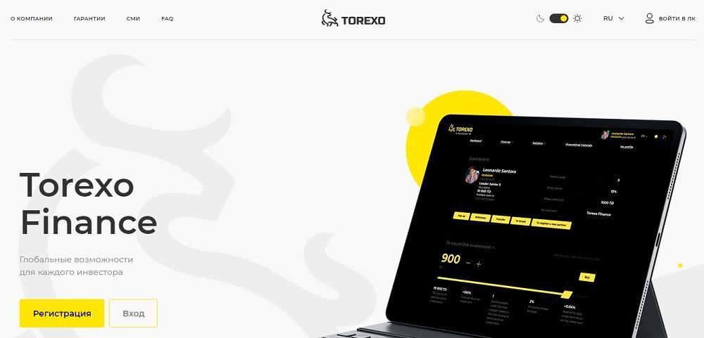 Torexo Finance (torexo.com) - реальная инвестиционная компания или развод? Какие отзывы?