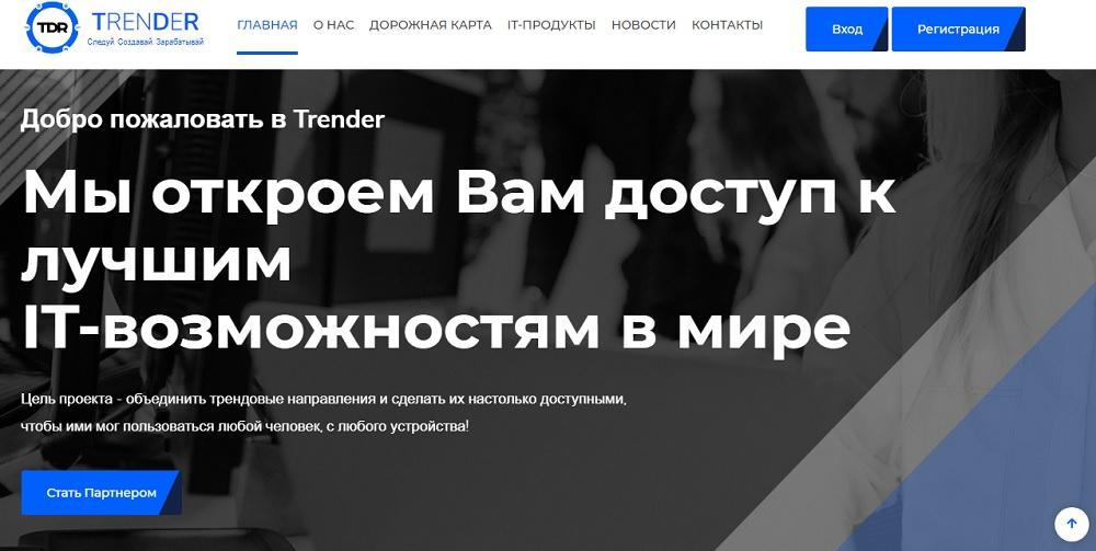 Trender (trender.world) - следуй, создавай, зарабатывай [не рекомендую]