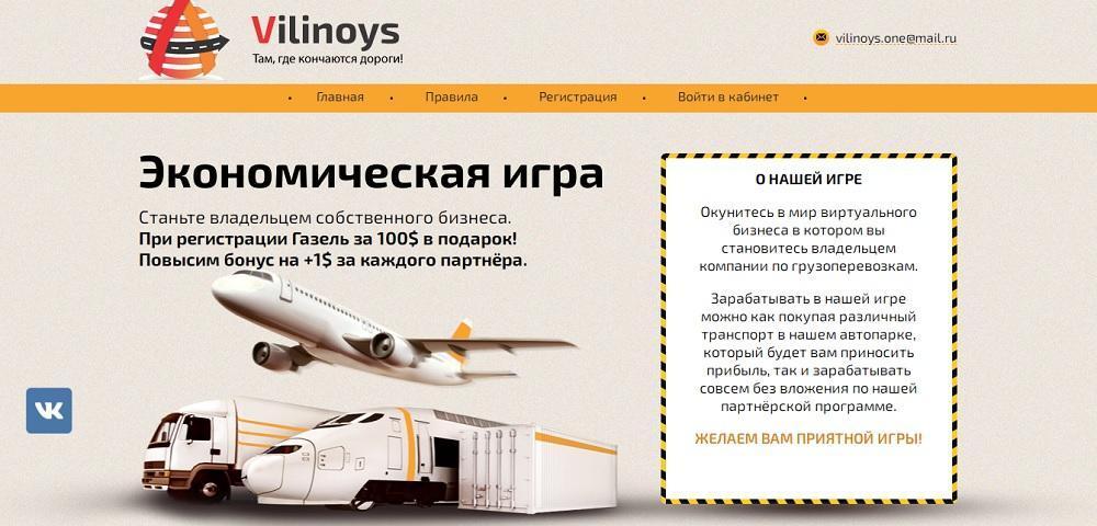 Vilinoys (vilinoys.one) - экономическая игра с выводом денег или развод?