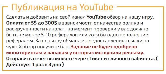 Vilinoys (vilinoys.one) платит деньги за обзор на Youtube