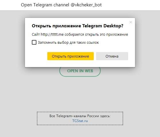 vkcheker.ru - это сайт прокладка для связи с ботом VK Check Bot
