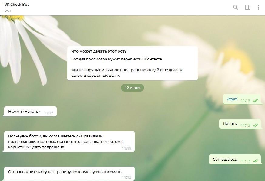 vkcheker.ru предлагает взлом ВК бесплатно - это правда?
