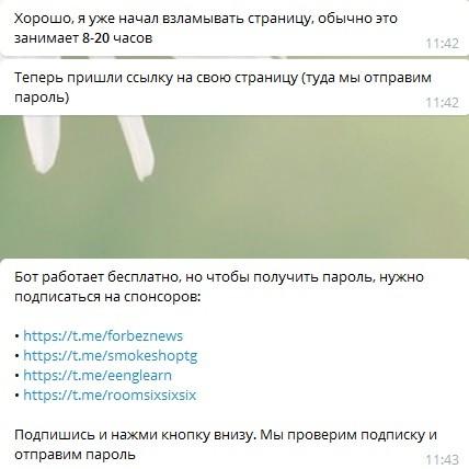 vkcheker.ru взлом вк за 8 часов - это обман