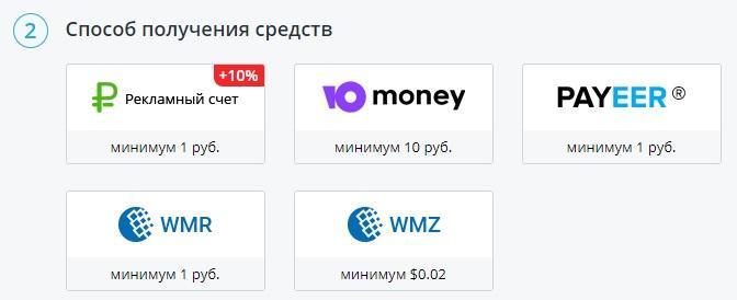 Вывод заработанного из расширения TeaserFast возможен на Payeer, Webmoney и Юmoney