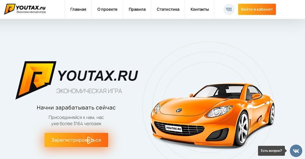 Youtax (youtax.ru) - осторожно! Не вздумайте вкладываться! Проект не платит! SCAM!