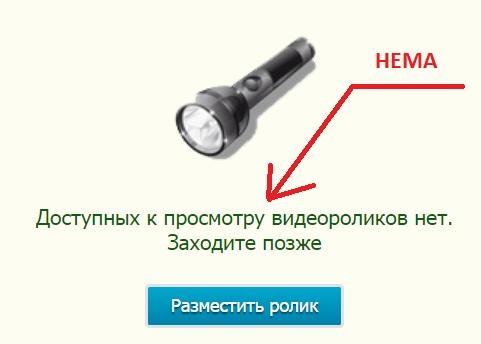 Youtube-серфинг на сайте hotbux.ru отсутствует