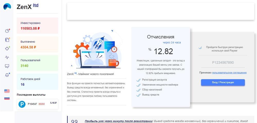 ZenX ltd (zen-x.ru) - система, которая платит вам деньги каждую секунду [лохотрон]
