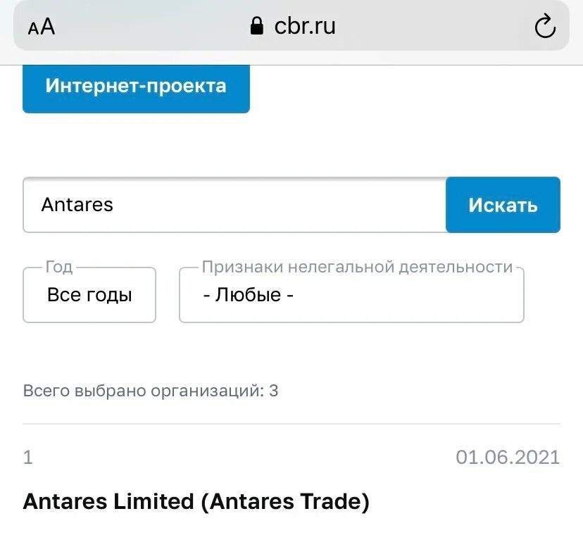1 июня Antares Trade был обозначен как финансовая пирамида