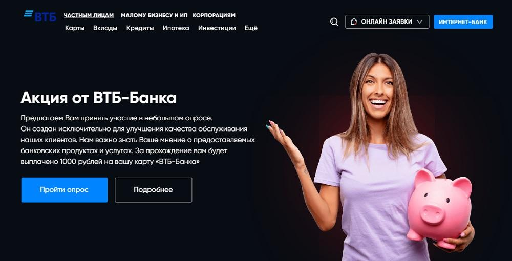 24vtb-bonuss.ru - акция от ВТБ или развод?