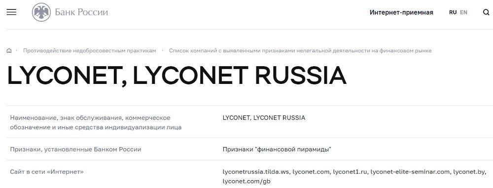 Банк России распознал в LYCONET признаки финансовой пирамиды