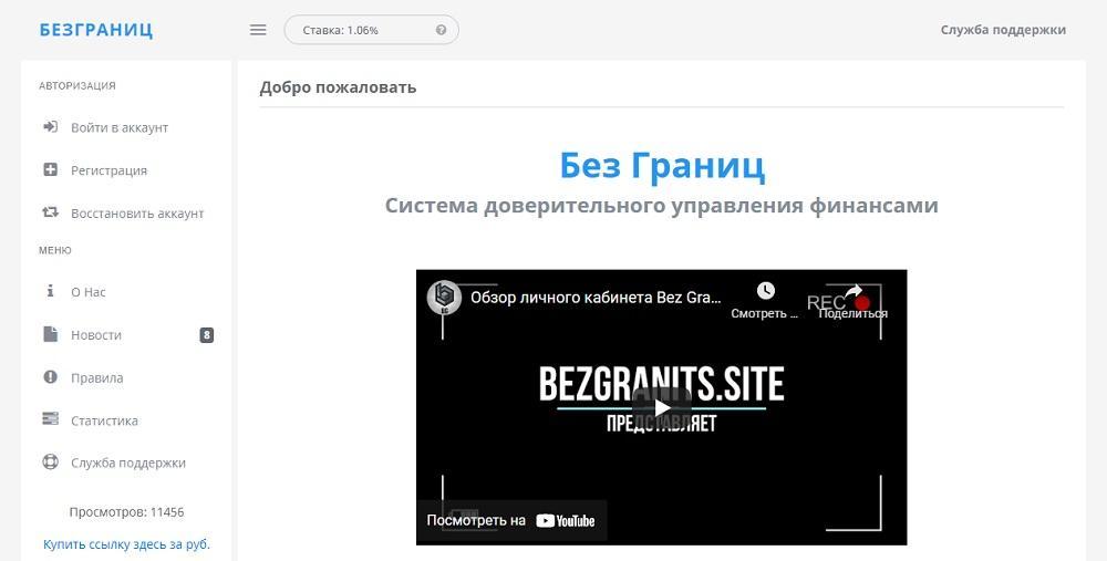 Bez Granits (bezgranits.site) - система доверительного управления финансами [лохотрон]