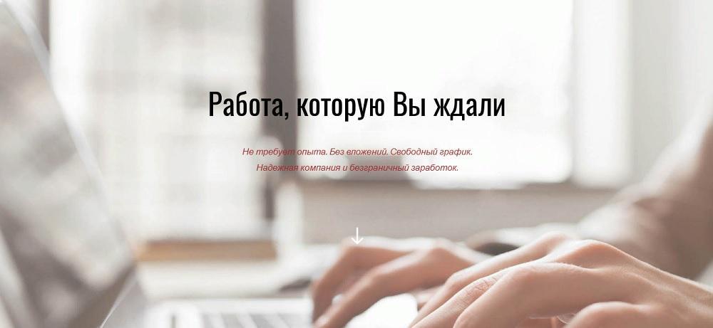 Bic Group (bicgroup.site) - работа, которую вы ждали [лохотрон]