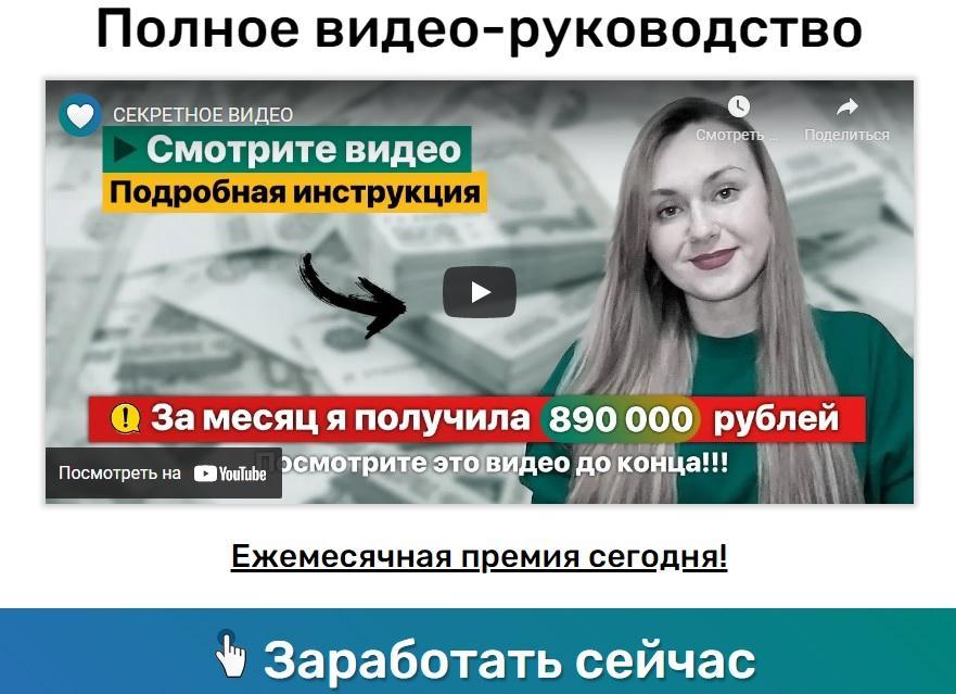 Блог Ирины Бондаренко это не блог а лендинг