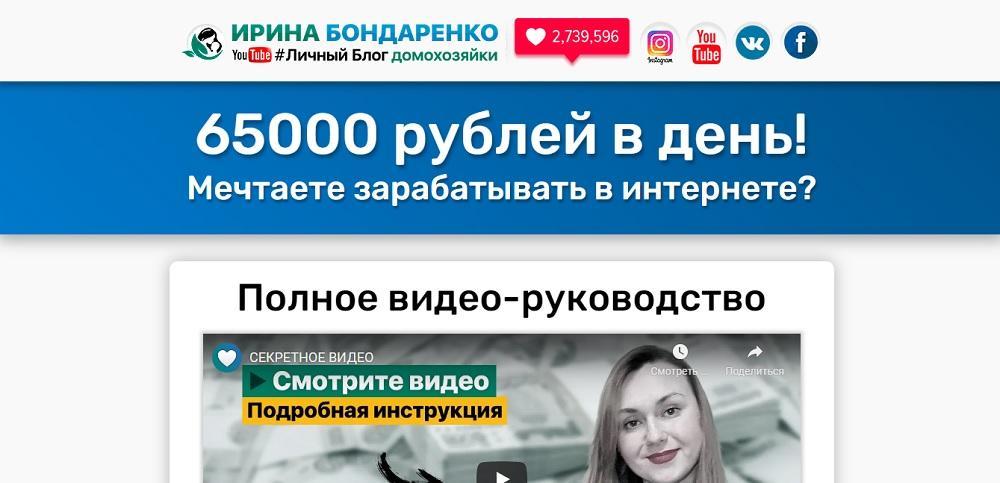 Блог Ирины Бондаренко предлагает заработок 65000 рублей в день - это правда?