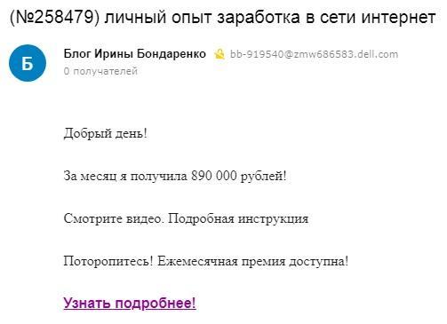 Блог Ирины Бондаренко присылает спам на почту с предложением заработать много денег