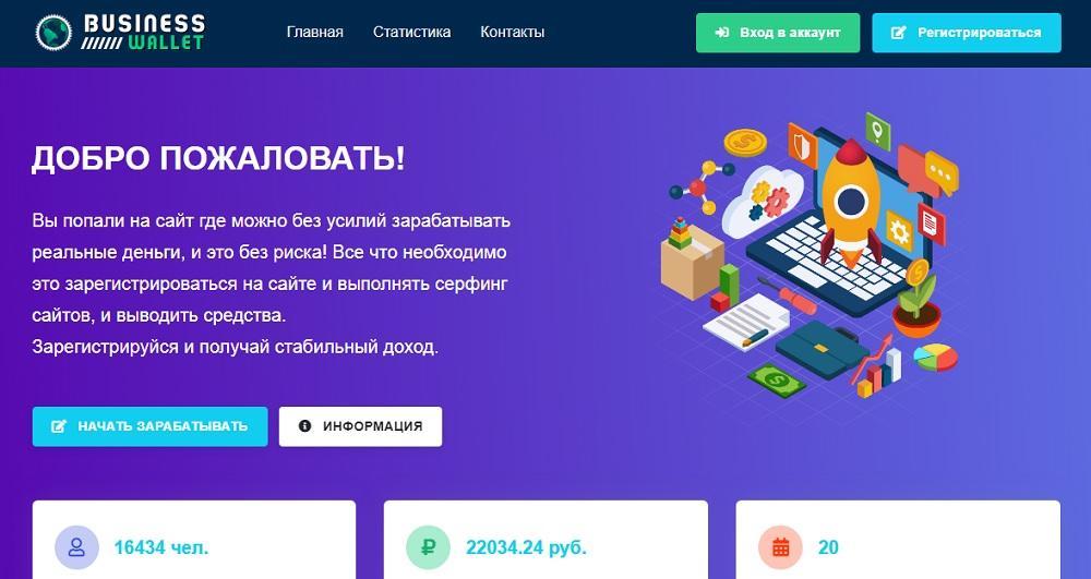business-wallet.ru - рекламный сайт для заработка или развод?