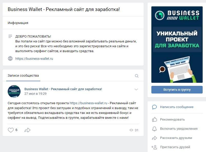 business-wallet.ru в ВК