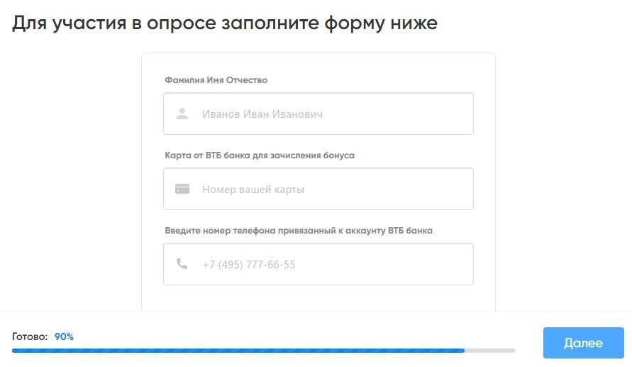 Для участия в опросе на сайте 24vtb-bonuss.ru заполните форму ниже