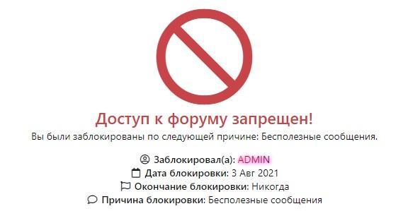 Доступ к форуму запрещен! Tokenok.ru блокирует аккаунты без видимой на то причины