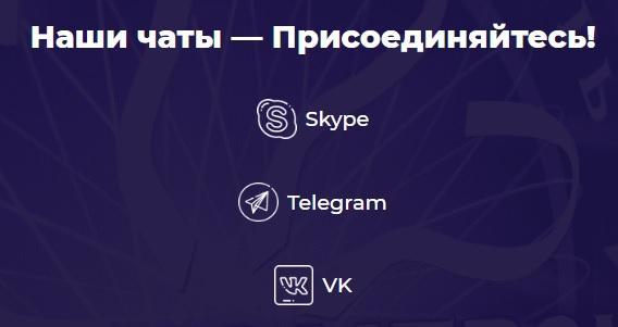 Есть только чаты в скайпе, телеграм и вк