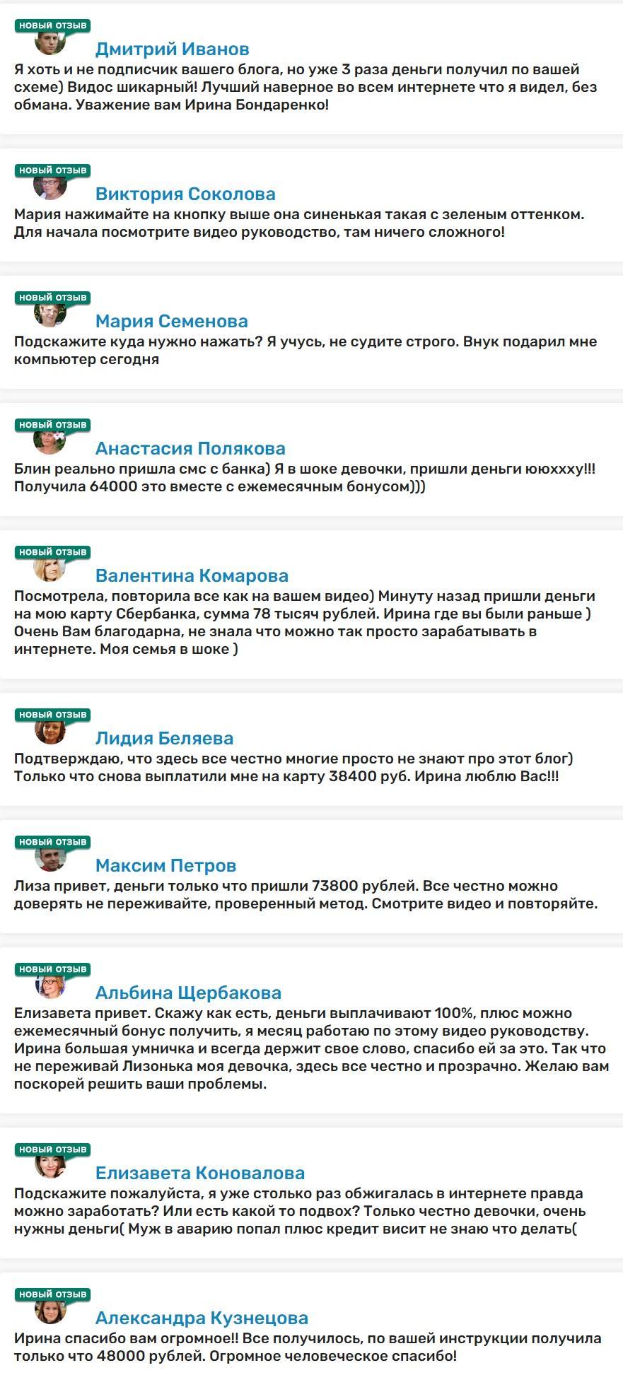 Фейковые отзывы на сайте aus.yobomes.casa