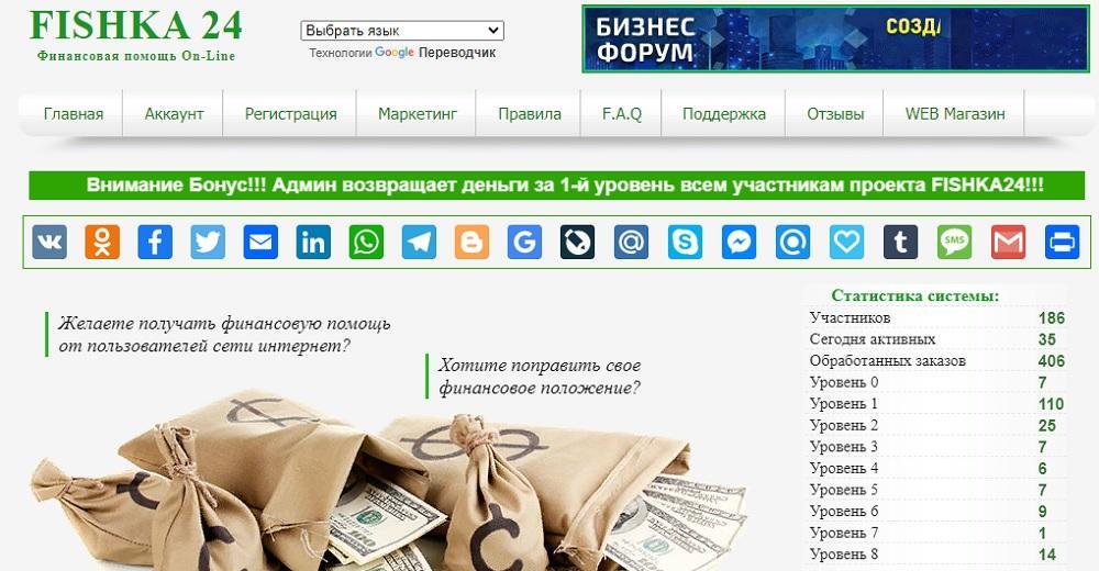 FISHKA 24 (fishka24.ru) - система финансовой взаимопомощи или развод? Какие отзывы?