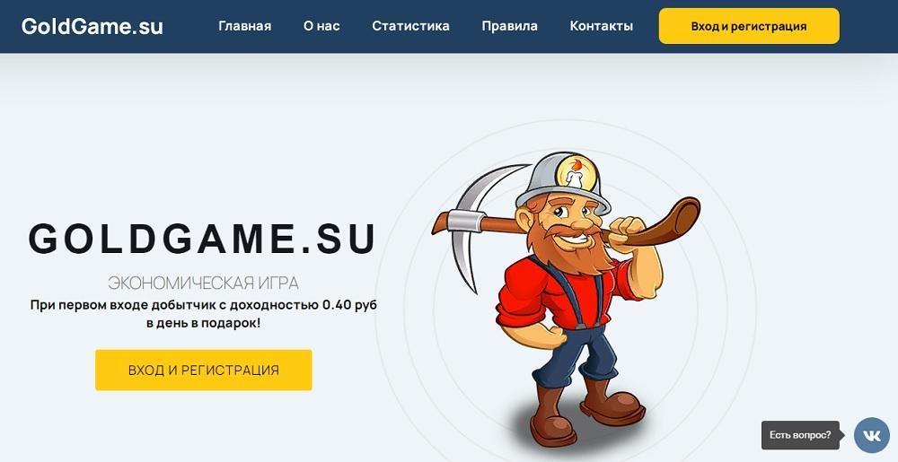GoldGame (goldgame.su) - это экономическая игра с возможностью заработка денег или развод?