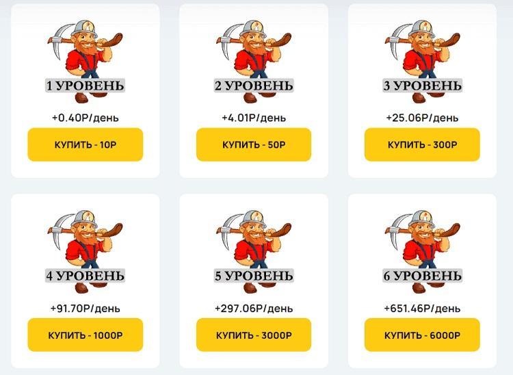 GoldGame (goldgame.su) предлагает 6 инвестиционных планов