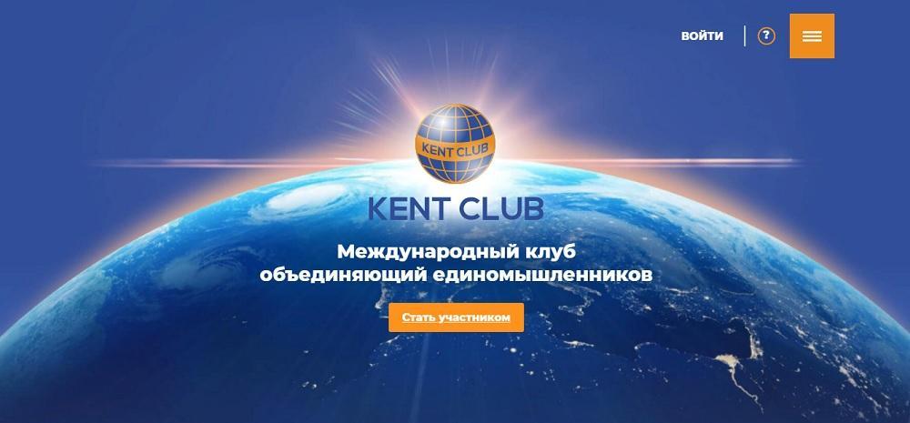 Kent Club (kent.club) - международный клуб, объединяющий единомышленников [не ведитесь, это развод]