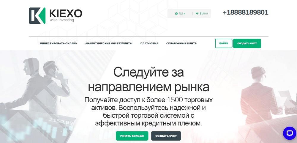 Kiexo (kiexo.com) - обман ожиданий клиентов или достойный брокер?