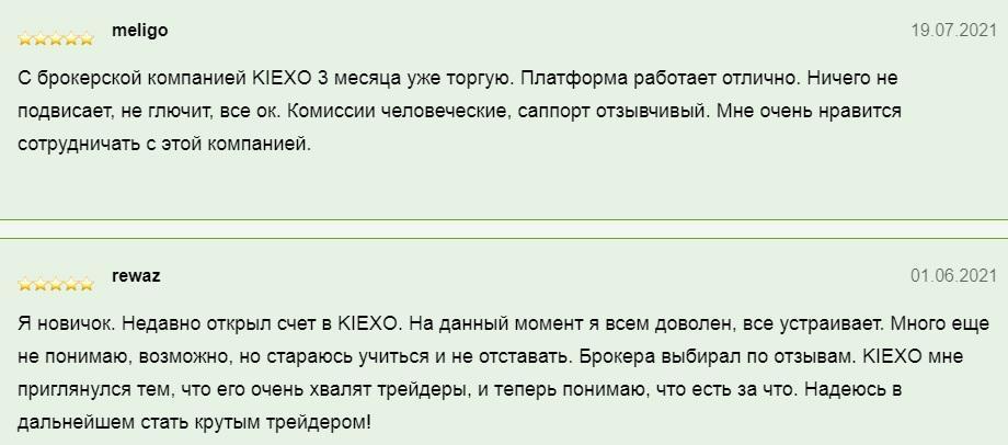 липовые отзывы о Kiexo