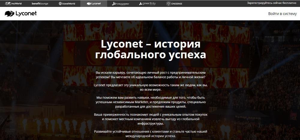 Lyconet - что это за компания? Стоит с ней работать или нет?