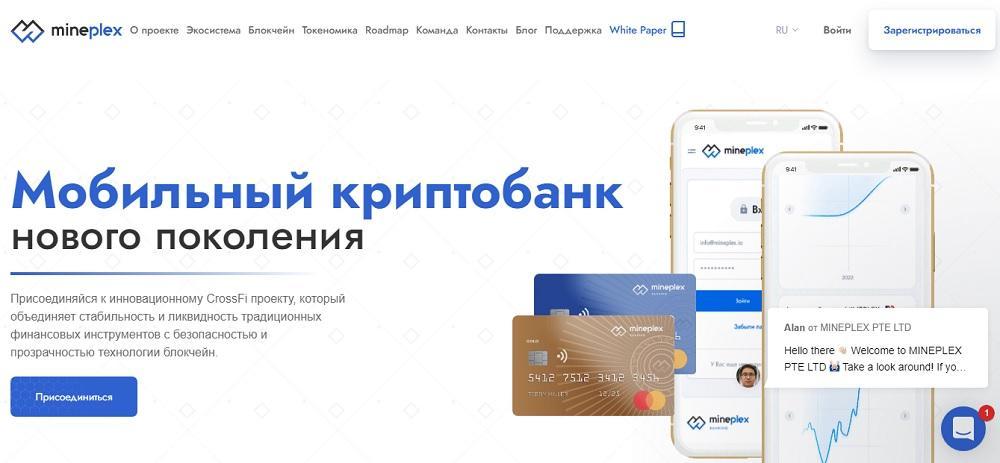 MinePlex Banking (mineplex.io) - мобильный криптобанк нового поколения или развод?