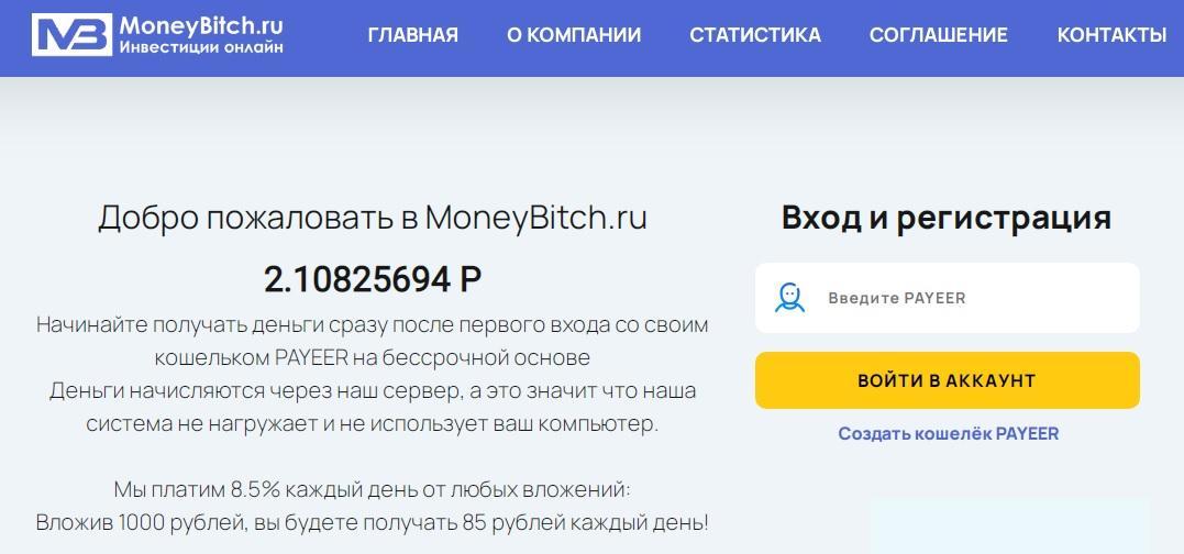 moneybitch.ru - что за сайт? Платит или нет?
