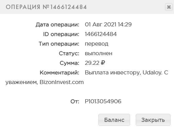 Очередная выплата из пирамидки BizonInvest на Payeer