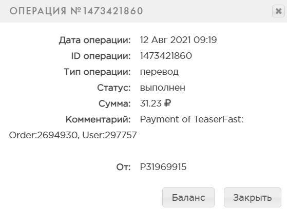 Очередная выплата от расширения TeaserFast на электронный кошелек Payeer