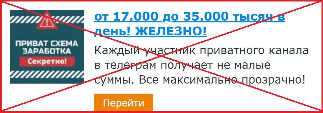 Приват схема заработка, обещающая гарантированный заработок от 17000 до 35000 рублей [не ведитесь, это развод]