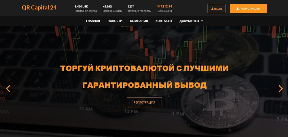 QRCapital24 (qrcapital24.com) - инвестиции, которым можно доверять! [не ведитесь, это лохотрон]