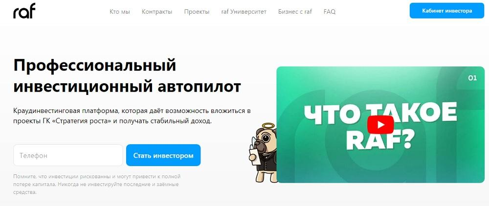 """raf.ru - что за сайт? Краудинвестинговая платформа или развод? Что еще за ГК """"Стратегия Роста""""?"""