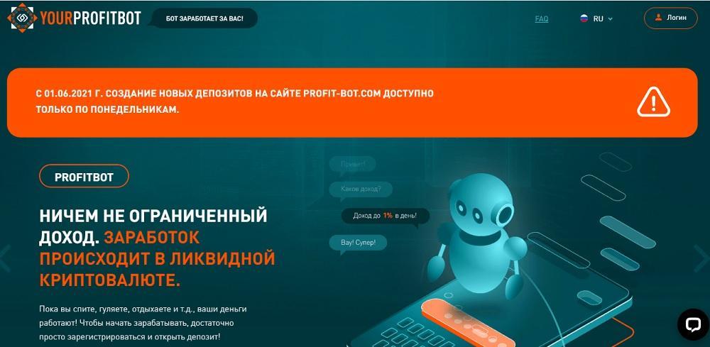 Реальный отзыв о проекте ProfitBot (profit-bot.com) - стоит в него вкладывать или нет?