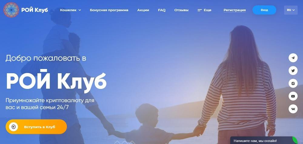 РОЙ Клуб (roy.club) - платформа совместной добычи криптовалют или развод? Какие отзывы?