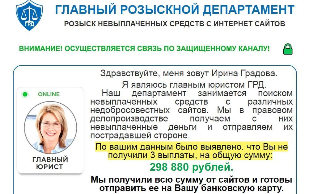 rosysk.fncentr.buzz - розыск невыплаченных средств с интернет-сайтов [не ведитесь, это развод]