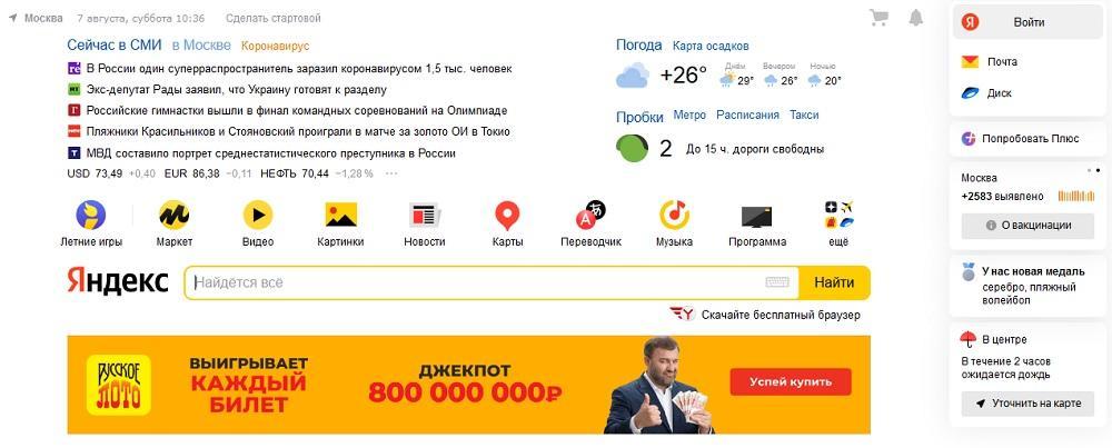 Розыгрыш от Яндекс
