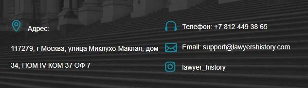 СМАРТ ЮРИСТ (lawyershistory.com) по указанному адресу не существует