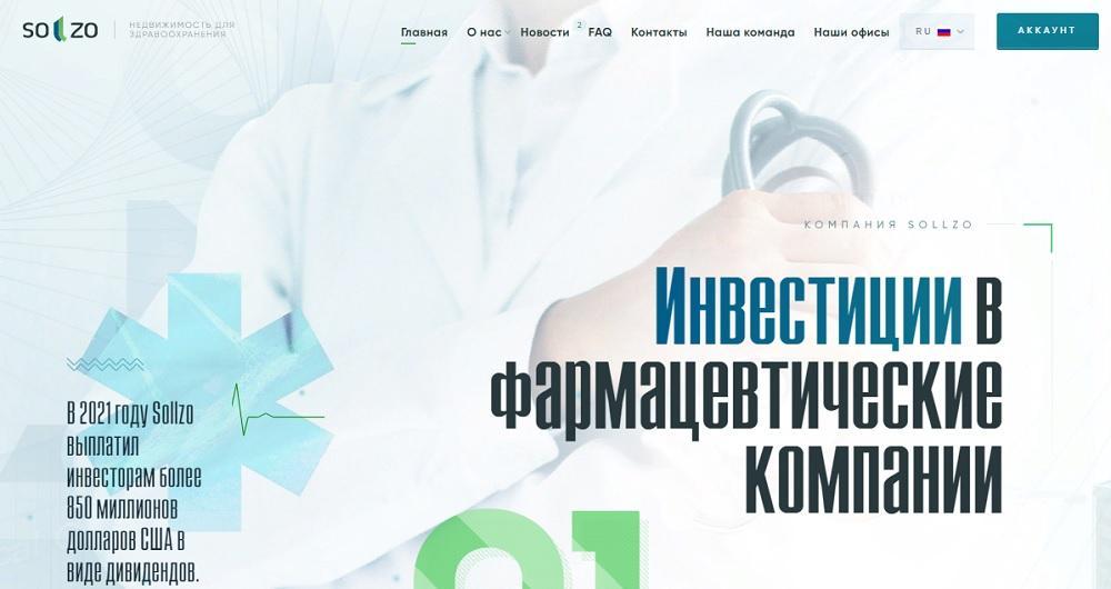 Sollzo (sollzo.com) - инвестиции в фармацевтические компании или развод? Какие отзывы?
