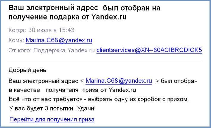 ваш электронный адрес был отобран на получение подарка от yandex.ru