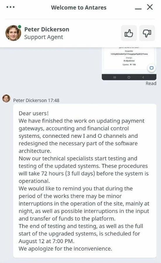 Вот такое сообщение стали получать пользователи от технической поддержки проекта Antares Trade