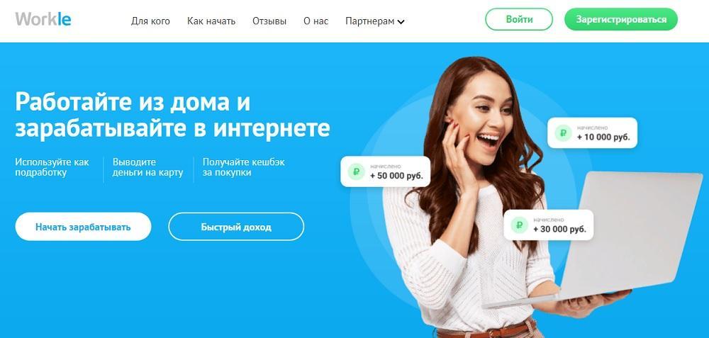 Workle (workle.ru) - реальные отзывы от работников о пахоте без отдачи в Воркл
